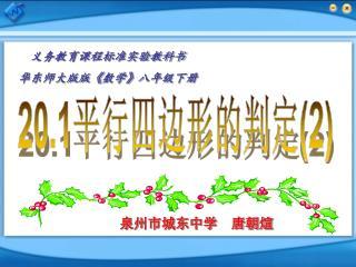 义务教育课程标准实验教科书  华东师大版版 《 数学 》 八年级下册