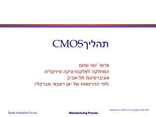 תהליך CMOS