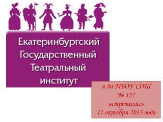 и 8а  МБОУ СОШ  № 157 встретились  11  октября 2013 года