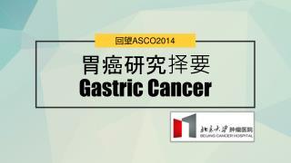 胃癌研究择要 Gastric Cancer