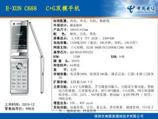 E-XUN C688   C+G 双模手机
