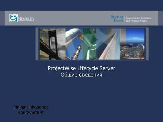 ProjectWise Lifecycle Server Общие сведения