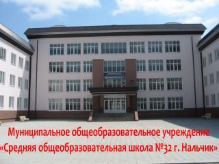 Муниципальное общеобразовательное учреждение  «Средняя общеобразовательная школа №32 г. Нальчик»