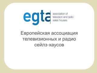 Европейская ассоциация телевизионных и радио  сейлз-хаусов