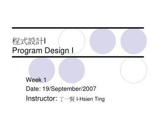 程式設計 I Program Design I