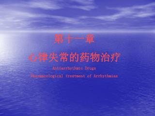 第十一章    心律失常的药物治疗 Antiarrhythmic Drugs Pharmacological treatment of Arrhythmias