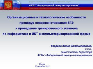 Москва 27 сентября  20 12