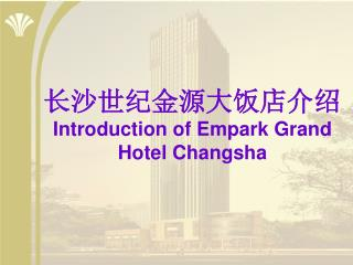 长沙世纪金源大饭店介绍 Introduction of Empark Grand Hotel Changsha
