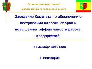 Заседание Комитета по обеспечению поступлений налогов, сборов и  повышению  эффективности работы