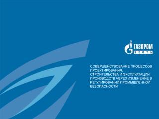 Доклад  И.И.Сечина  на Комиссии по модернизации и технологическому развитию экономики России