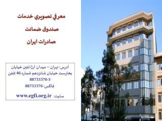معرفي تصويري خدمات  صندوق ضمانت  صادرات ايران