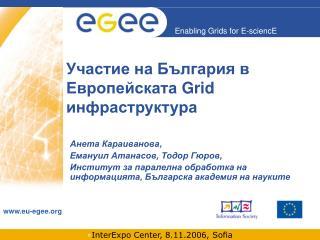 Участие на България в Европейската  Grid  инфраструктура