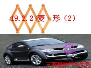 三菱越野汽车欣赏