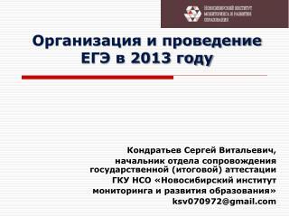 Организация и проведение ЕГЭ в 2013 году