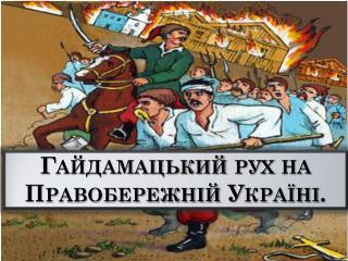 Гайдамацький рух на Правобережній Україні.