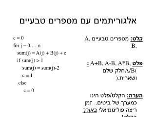 אלגוריתמים עם מספרים טבעיים