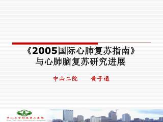《2005 国际心肺复苏指南 》 与心肺脑复苏研究进展