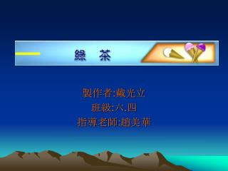 製作者 : 戴光立 班級 : 六 . 四 指導老師 : 趙美華