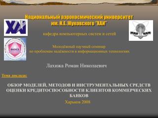 """Национальный аэрокосмический университет  им. Н.Е. Жуковского  """"ХАИ"""""""