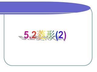 5.2 菱形 (2)