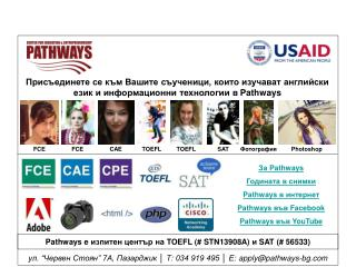 За  Pathways Годината в снимки Pathways  в интернет Pathways  във  Facebook Pathways  във  YouTube