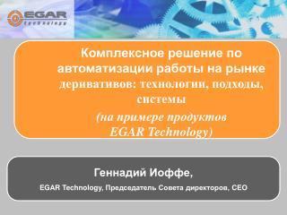 Комплексное решение по автоматизации работы на рынке  деривативов: технологии, подходы, системы