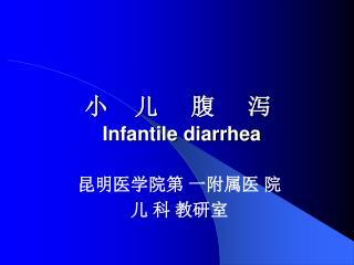 小    儿     腹     泻 Infantile diarrhea