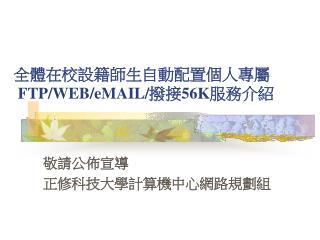 全體在校設籍師生自動配置個人專屬 FTP/WEB/eMAIL/ 撥接 56K 服務介紹