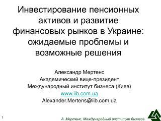 Александр Мертенс Академический вице-президент Международный институт бизнеса  ( Киев )