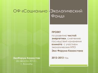 ОФ «Социально - Экологический                     Фонд»