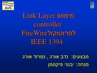 מימוש Link Layer controller לפרוטוקול FireWire IEEE 1394