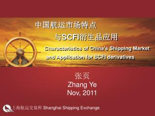 中国航运市场特点          与 SCFI 衍生品应用 Characteristics of China's Shipping Market