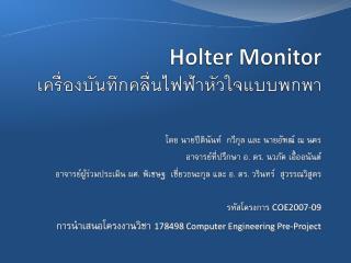 Holter  Monitor เครื่องบันทึกคลื่นไฟฟ้าหัวใจแบบพกพา
