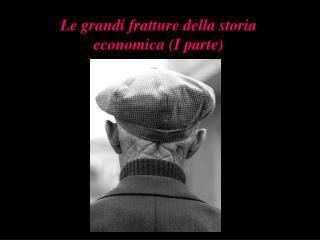 Le grandi fratture della storia economica (I parte)
