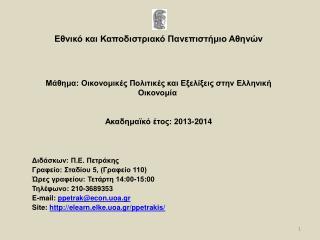 Διδάσκων: Π.Ε. Πετράκης Γραφείο: Σταδίου 5, (Γραφείο 110) Ώρες γραφείου: Τετάρτη 14:00-15:00