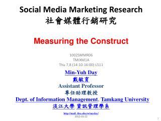 Social Media Marketing Research 社會媒體行銷研究