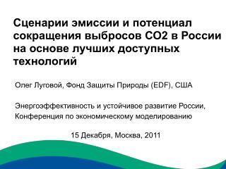 Олег Луговой, Фонд Защиты Природы ( EDF ) ,  США Энергоэффективность и устойчивое развитие России,