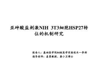 亚砷酸盐刺激 NIH 3T3 细胞 HSP27 转位的机制研究