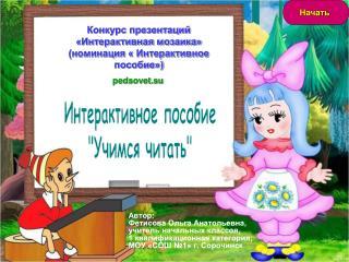 Конкурс презентаций «Интерактивная мозаика» (номинация « Интерактивное пособие»)