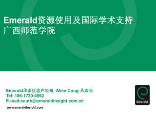 Emerald 资源使用及国际学术支持 广西师范学院