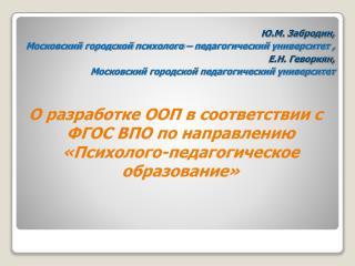 О разработке ООП в соответствии с ФГОС ВПО по направлению  «Психолого-педагогическое образование»