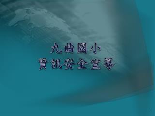 九曲 國小 資訊安全 宣導
