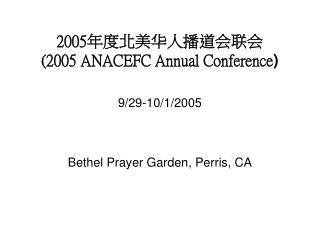 2005 年度北美华人播道会联会 (2005  ANACEFC Annual Conference ) 9/29-10/1/2005