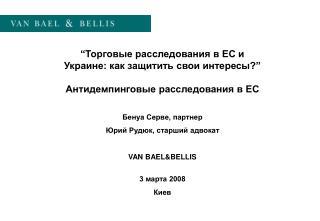 """"""" Торговые расследования в ЕС и Украине: как защитить свои интересы? """""""