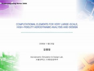 COMPUTATIONAL  ELEMENT S FOR VERY LARGE-SCALE,  HIGH-FIDELITY  AERODYNAMIC  ANALYSIS AND DESIGN