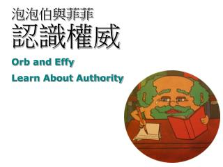 泡泡伯與菲菲 認識權威 Orb and Effy Learn About Authority
