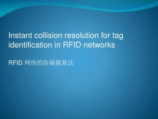 Instant collision resolution for tag identification in RFID networks RFID  网络的防碰撞算法