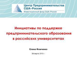 Инициативы по поддержке  предпринимательского образования  в российских университетах