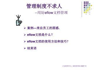管理制度不求人 -- 用好 eflow 文档管理