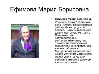 Ефимова Мария Борисовна